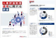 人事評価制度運用に関する調査