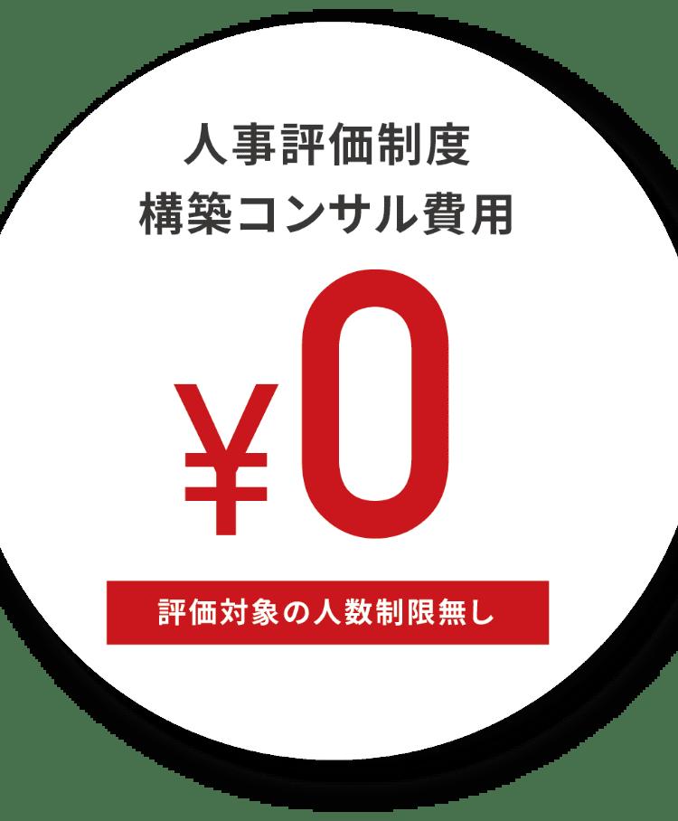 人事評価制度構築コンサル費用。¥0 評価対象の人数制限無し