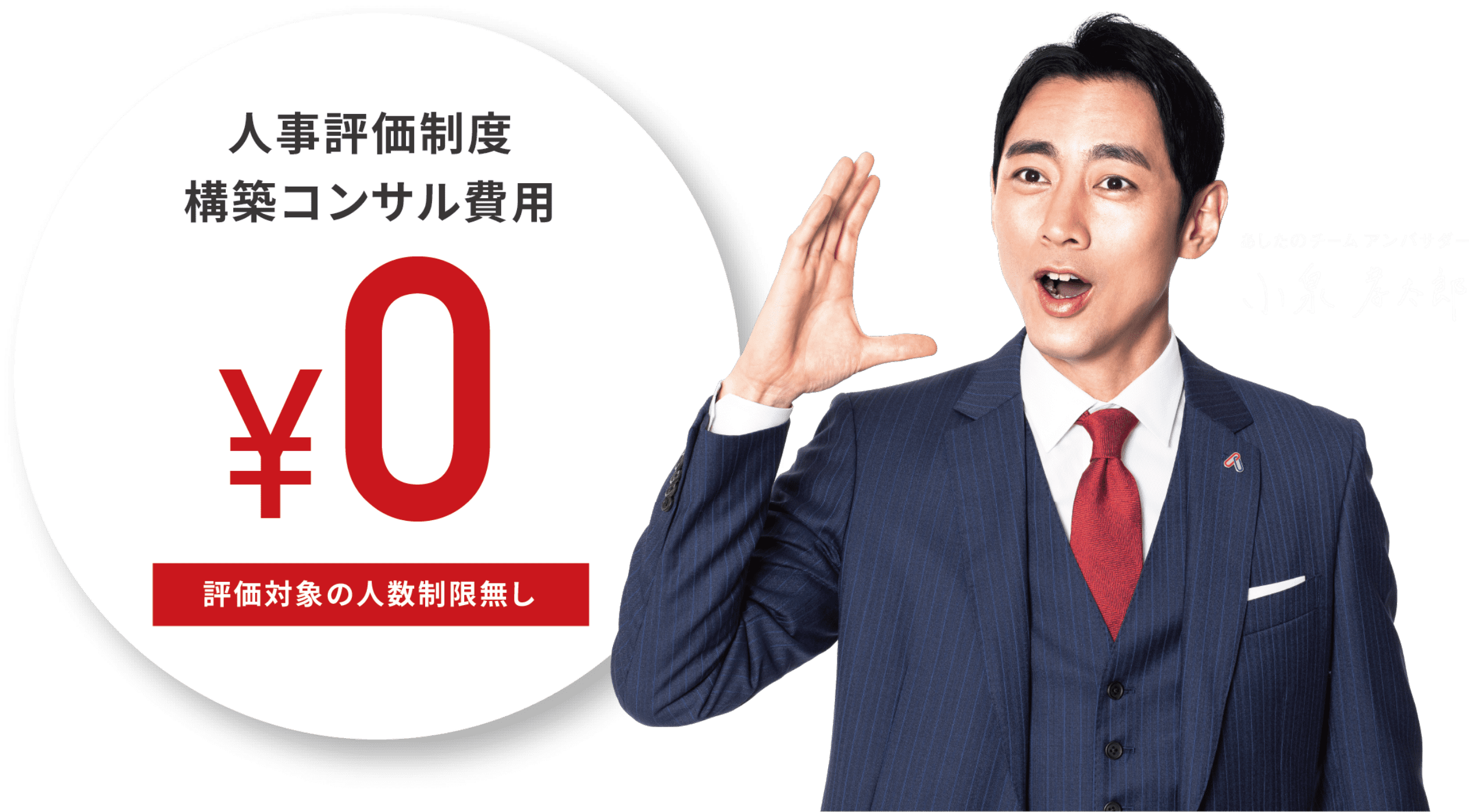 人事評制度構築コンサル費用¥0評価対象の人数制限無し