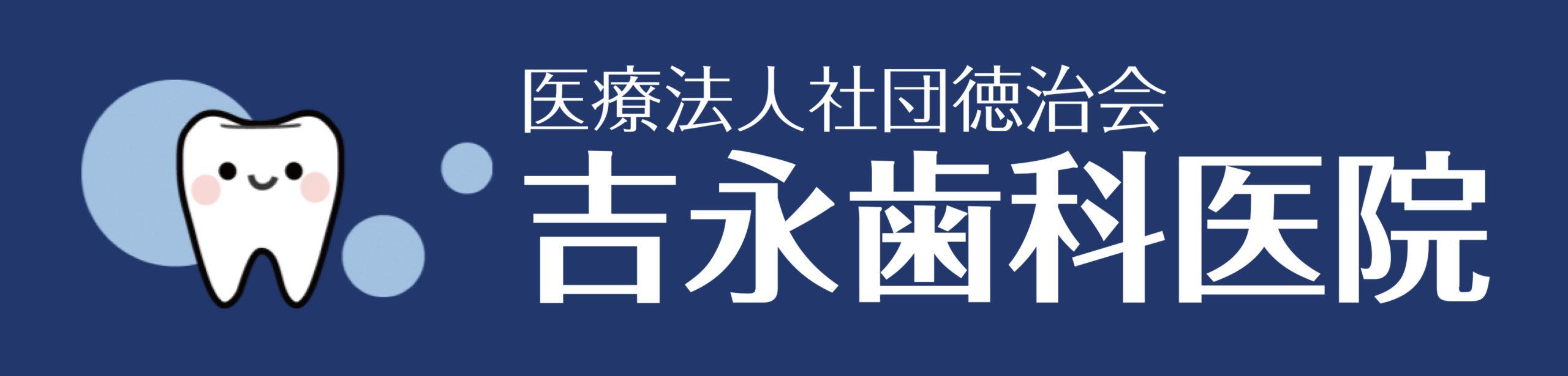 医療法人社団徳治会 吉永歯科医院