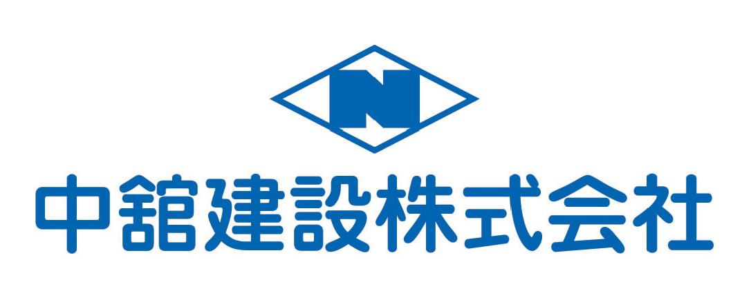 中舘建設株式会社