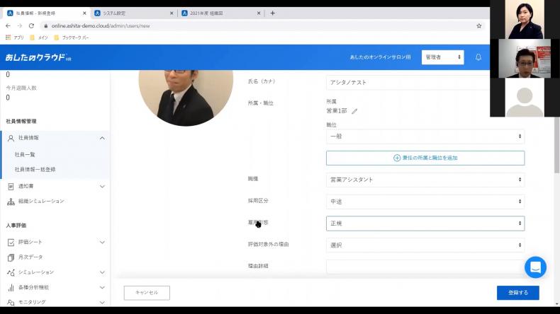 社員情報の新規登録