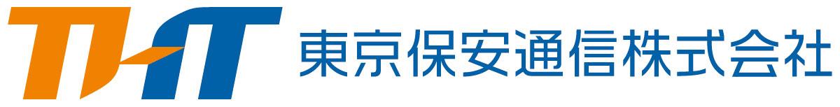 東京保安通信株式会社