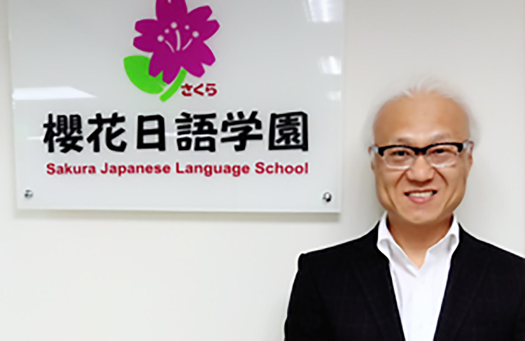 櫻花日語學園
