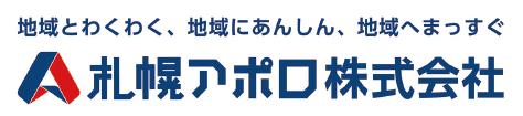 札幌アポロ株式会社