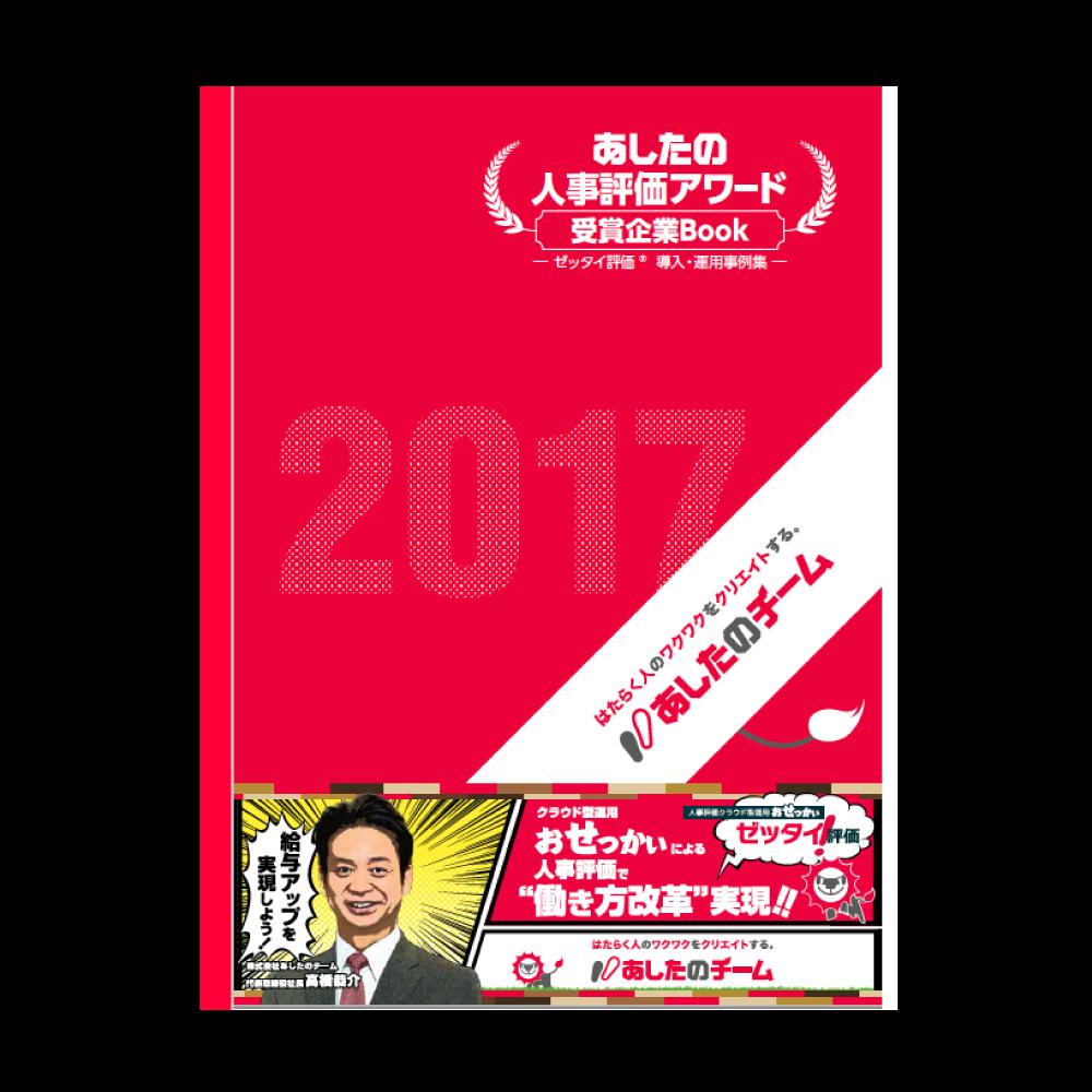 アワードブック2017