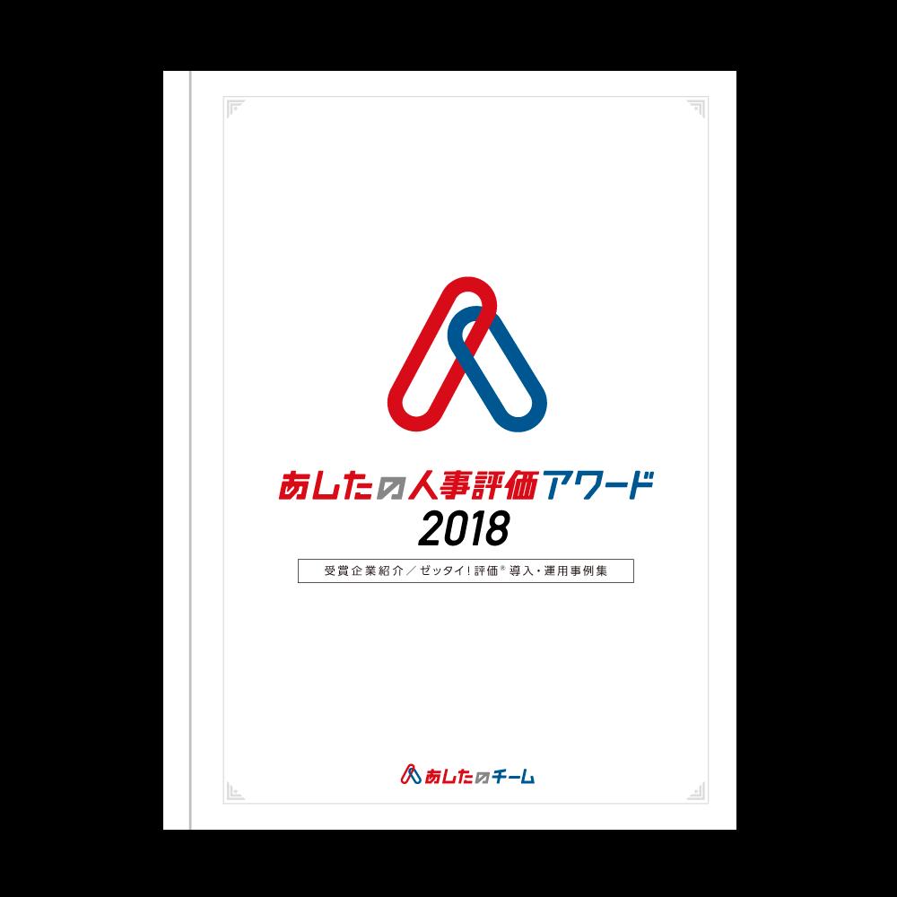 アワードブック 2018書影