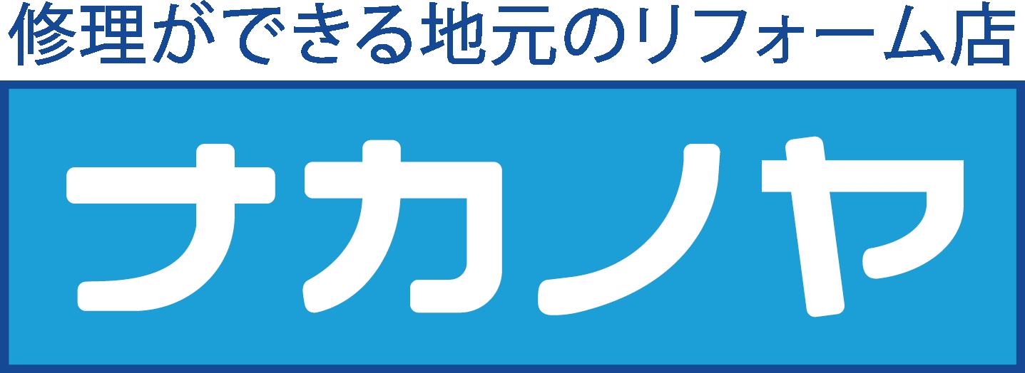 株式会社ナカノヤ