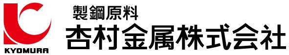 杏村金属株式会社