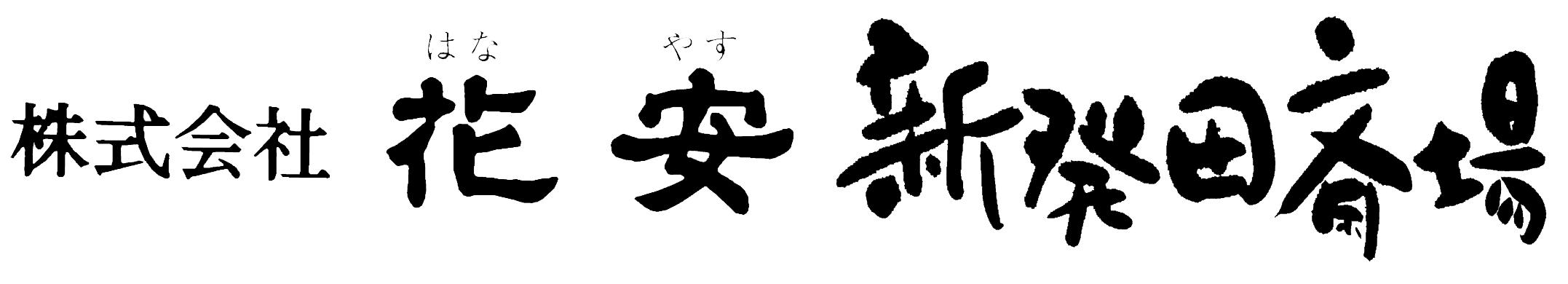 株式会社花安新発田斎場