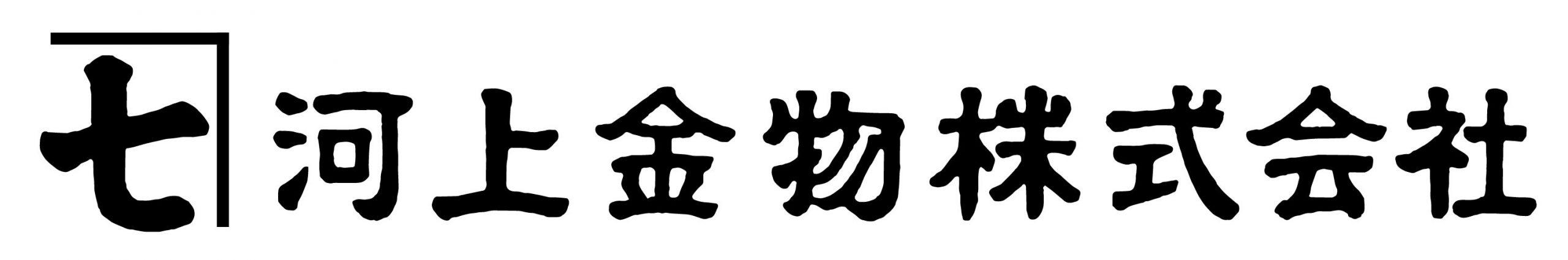 河上金物株式会社