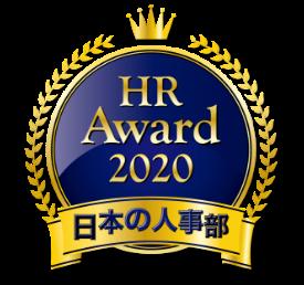 HR Award 2020 日本の人事部