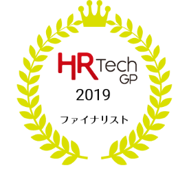 HR Tech GP 2019 ファイナリスト
