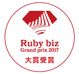 Ruby biz Grand prix 2017 大賞受賞
