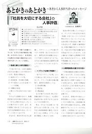 『月刊 人事マネジメント 11月号』に、弊社代表の高橋の書籍が紹介されました!