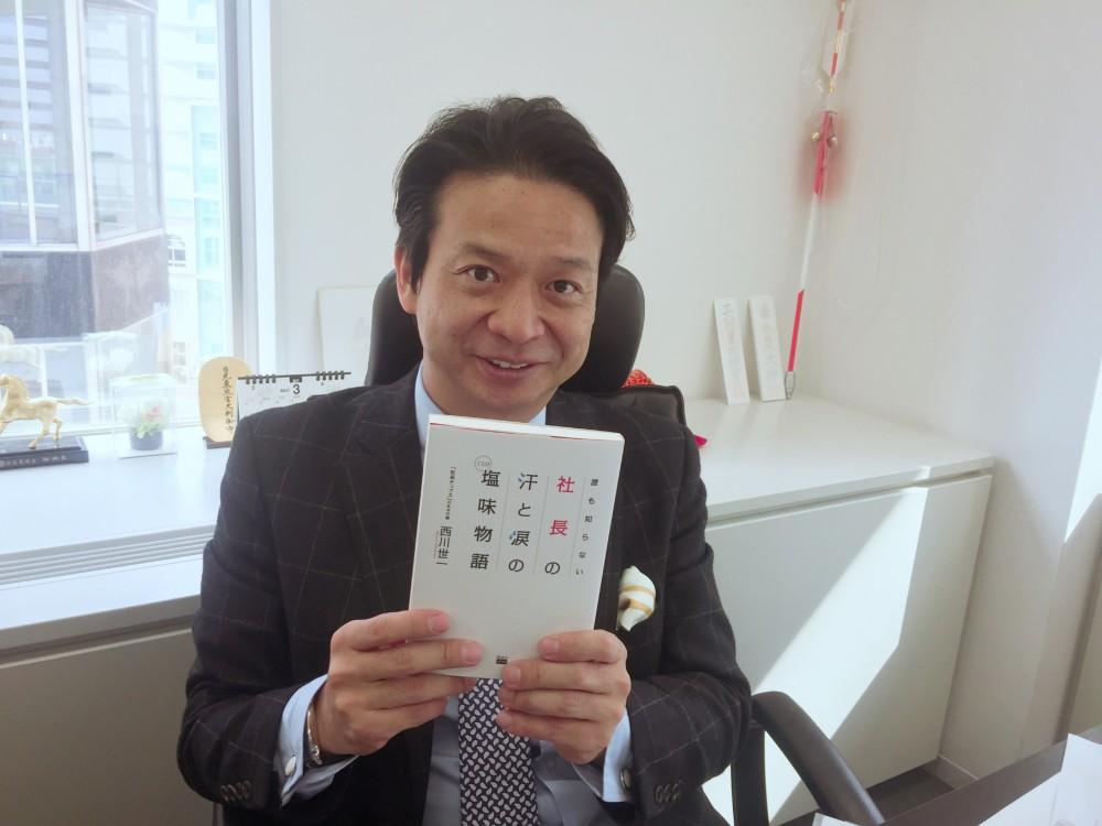 書籍「誰も知らない社長の汗と涙の塩味(CEO)物語」に代表の高橋が登場!①