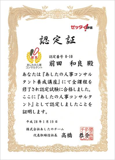 前田 和良