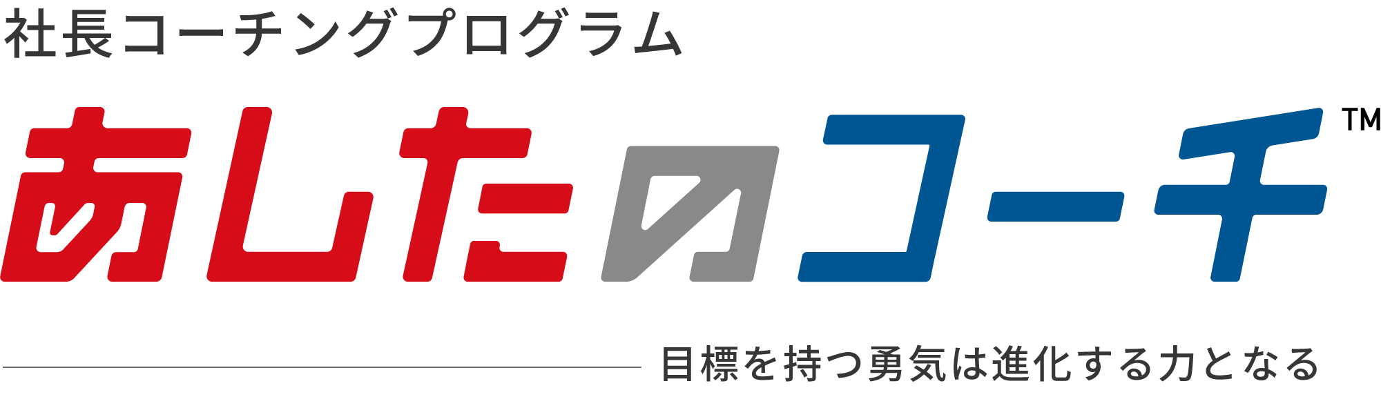 経営者限定勉強会/懇親会 高橋人事塾
